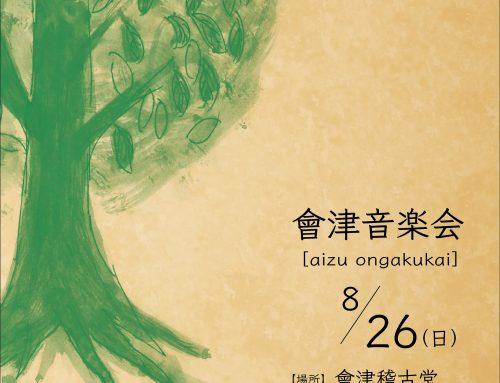 會津音楽会