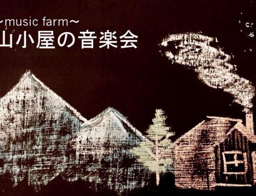 Music farm「山小屋の音楽会」