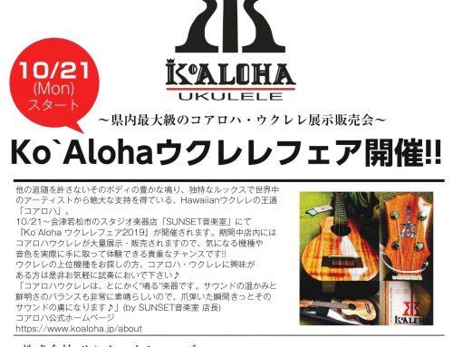 Ko`Aloha ウクレレフェア(10/21〜)