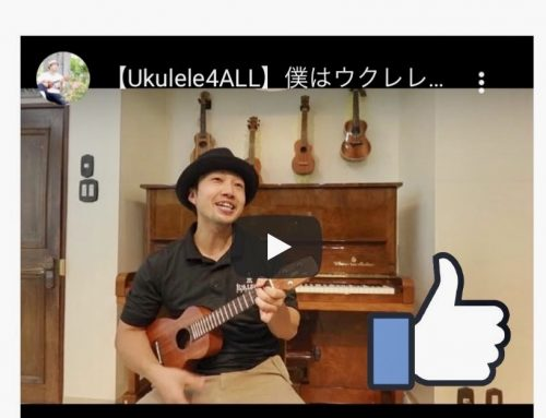 祝☆Ukulele4allコンテスト審査員特別賞受賞☆