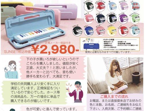 新入学「鍵盤ハーモニカ」ご注文承ります♪