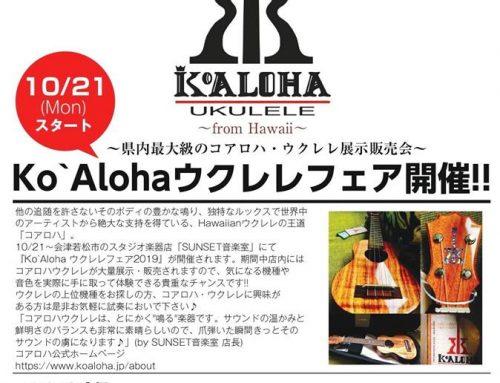 Ko`Aloha ウクレレフェア (12/7まで開催中)