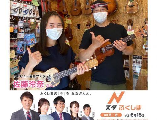 テレビユー福島「ウクレレ特集」放送のお知らせ